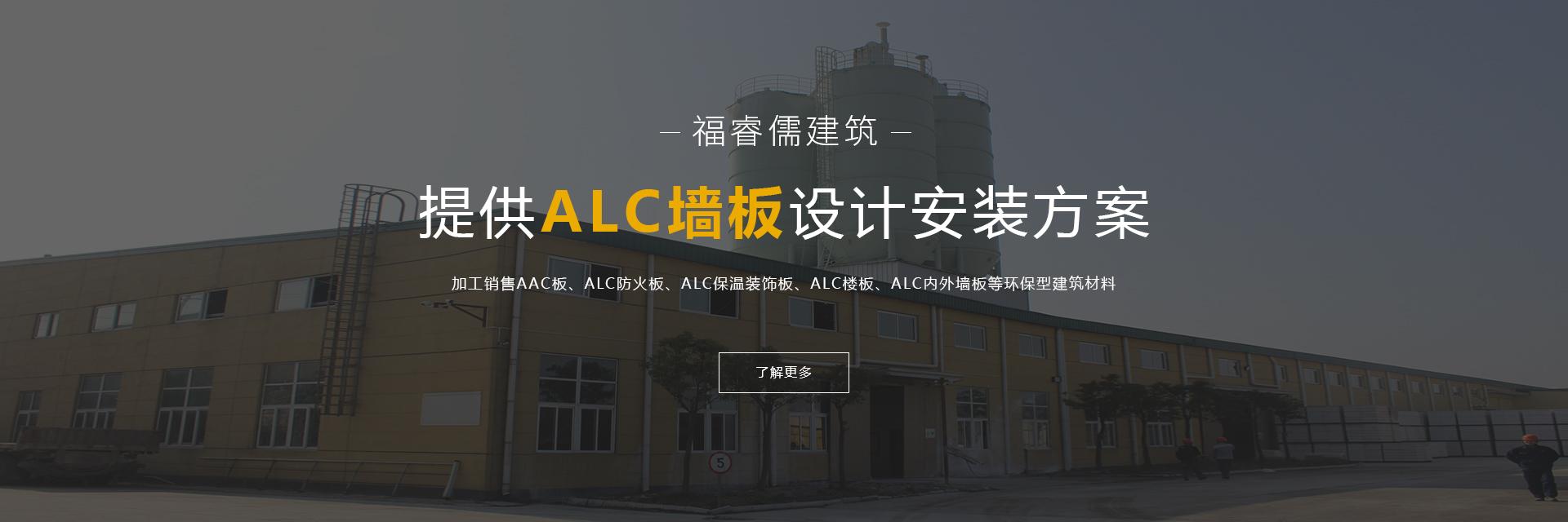 ALC墙板
